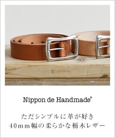 Nippon de Handmade ニッポンデハンドメイド 栃木レザーのカジュアル