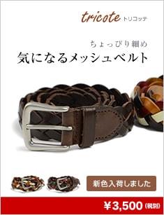 tricote -トリコッテ- ちょっぴり細めのメッシュベルト