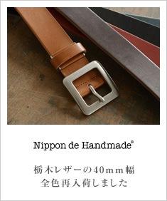 日本製 栃木レザー、40mm幅のカジュアルベルト