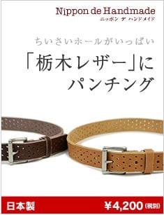 栃木レザーのパンチングデザイン