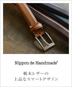 栃木レザーのスマートなベルト