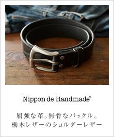 Nippon de Handmade ニッポンデハンドメイド 栃木レザーのショルダーレザー