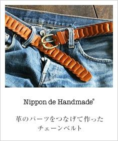 Nippon de Handmade ニッポンデハンドメイド 革パーツのメッシュベルト