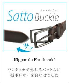 Nippon de Handmade ニッポンデハンドメイド ワンタッチで外れるバックルと栃木レザー