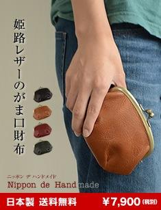 姫路レザーのがま口財布