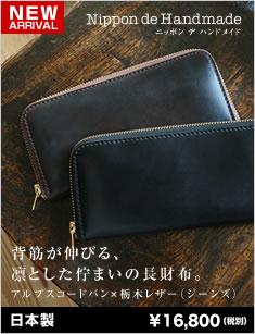 nippon de handemade コードバンの長財布
