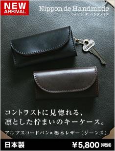 nippon de handemade コードバンのキーケース