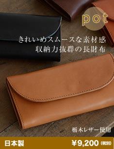 pot-ポットシリーズ-栃木レザーのスムースな素材感。人気の長財布。