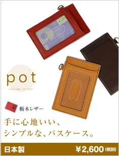 pot-ポット- 日本製 栃木レザーのパスケース