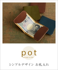 日本製 pot ポット 栃木レザーのシンプルなマネークリップ