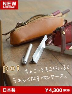 pot -ポット- 栃木レザーを使用したペンケース