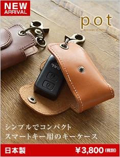 pot -ポット- 栃木レザーを使用したスマートキー用キーケース