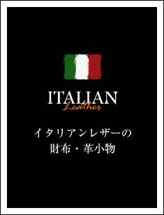 イタリアンレザーを使用した革小物