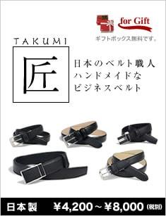 日本製ビジネスベルト