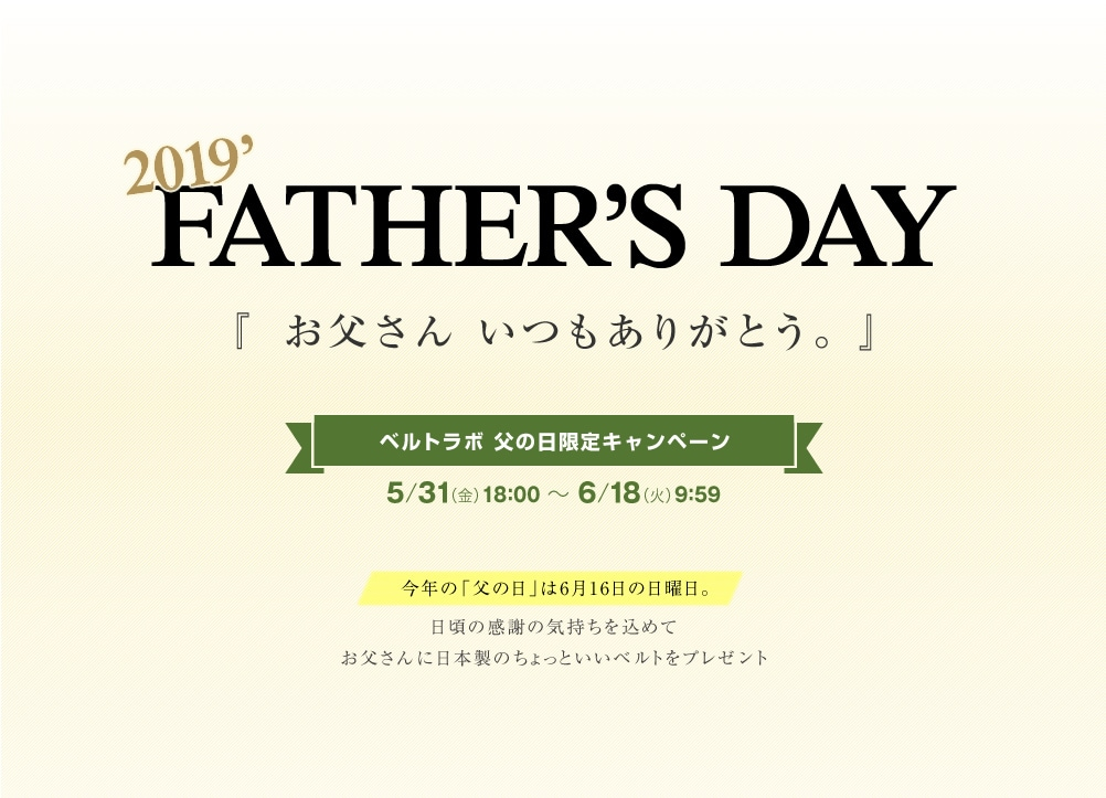 2019 FATHERS DAY 父の日の贈り物