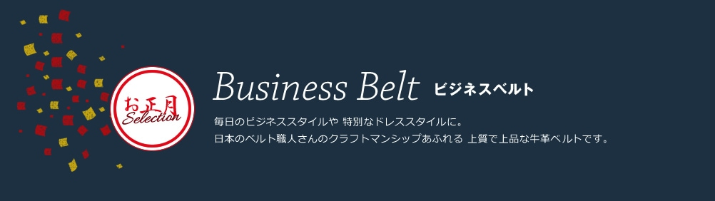 ビジネスベルト
