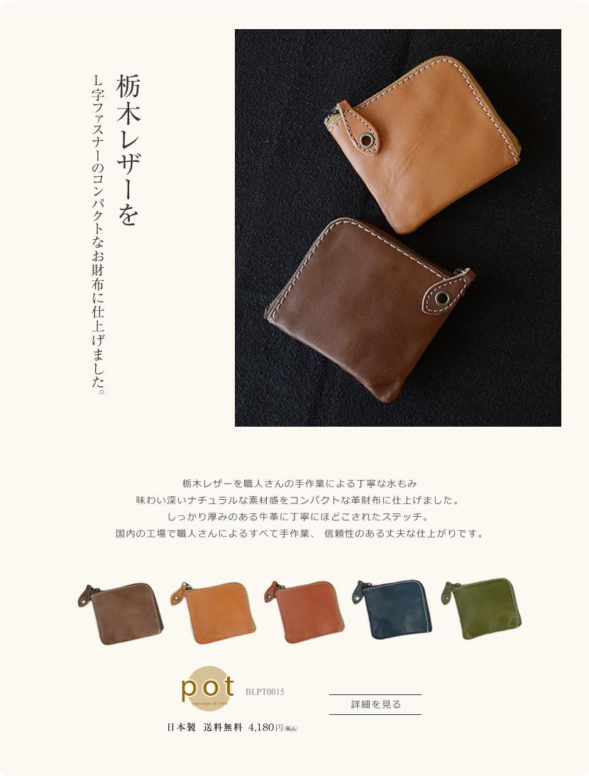 栃木レザーのコンパクト財布