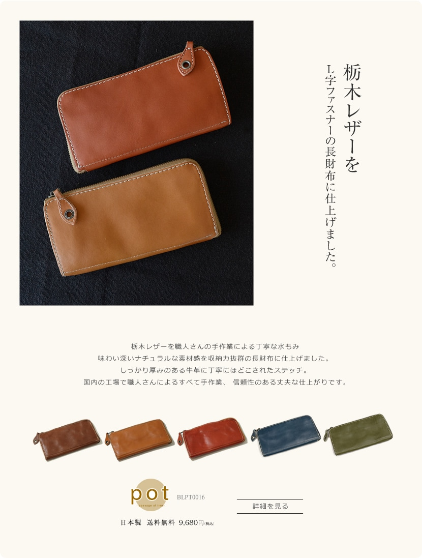 栃木レザーの長財布