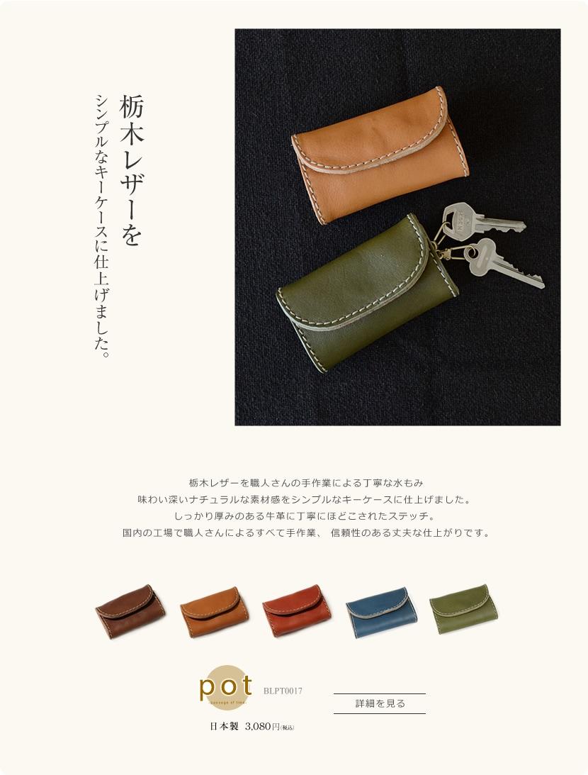 栃木レザーのシンプルキーケース