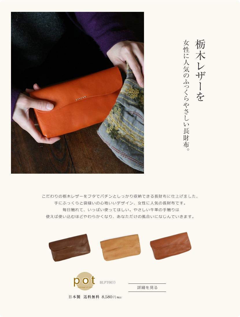 大きなフラップがかわいい長財布