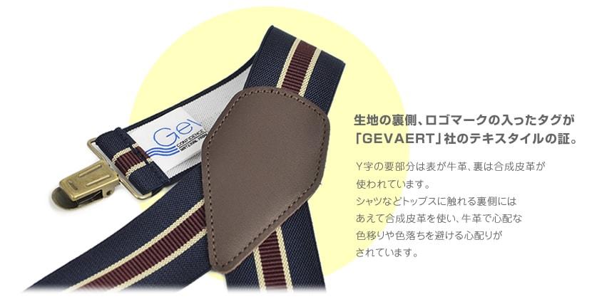 GEVAERT社のテキスタイルのサスペンダー