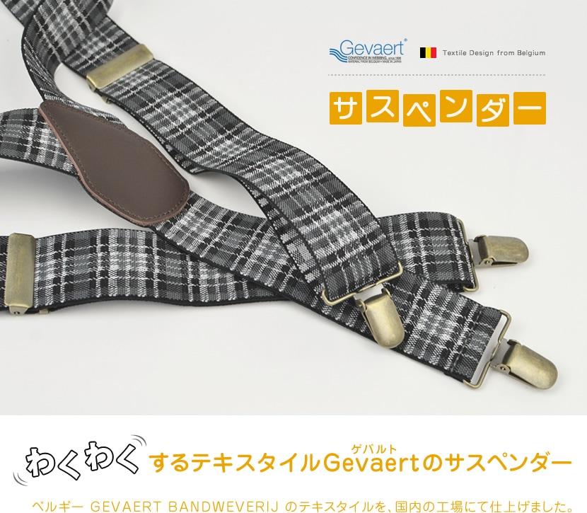 わくわくするテキスタイル、ゲバルトのサスペンダー