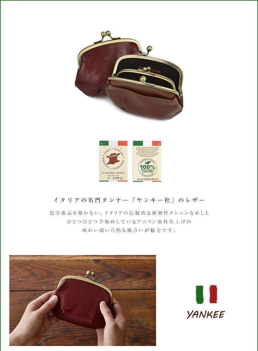 イタリアの名門タンナー「ヤンキー社」のレザー