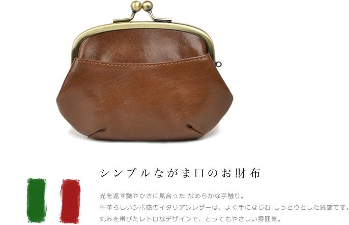 シンプルながま口のお財布