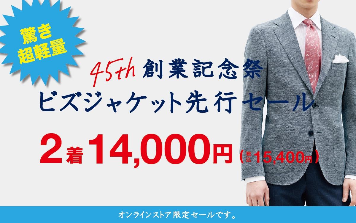 ジャケット2着14,000円