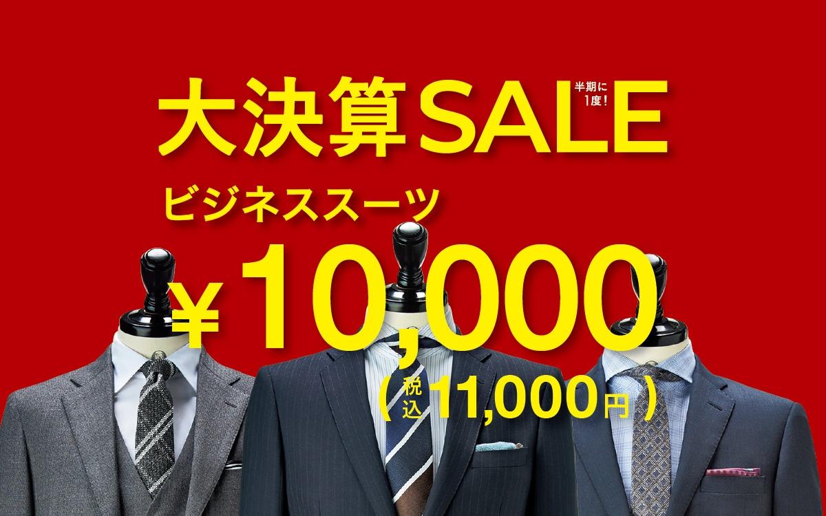 大決算SALEスーツ1着1万円