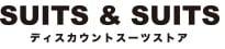 SUITS & SUITS ディスカウントスーツストア