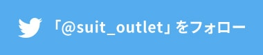 「@suit_outlet」をフォロー