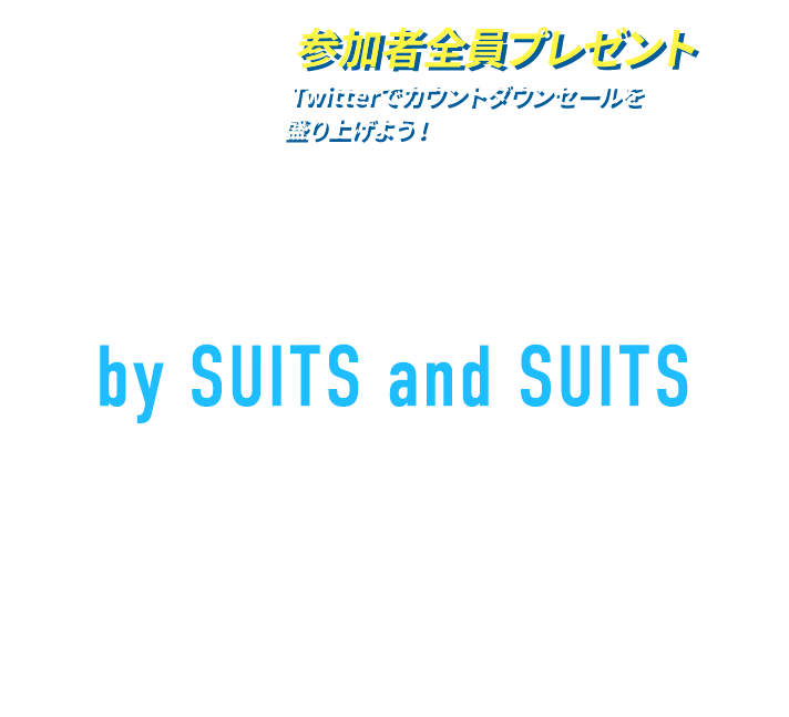 PRESENTS CAMPAIGN by SUIT and SUIT