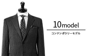10model コテンポラリーモデル