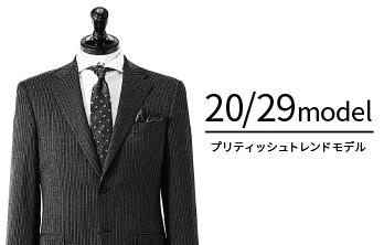 20/29model プリティッシュトレンドモデル