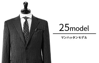 25model マンハッタンモデル
