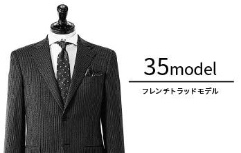 35model フレンチトラッドモデル