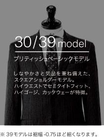 30/39model プリティッシュベーシックモデル