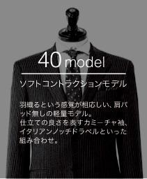 40model ソフトコントラクションモデル