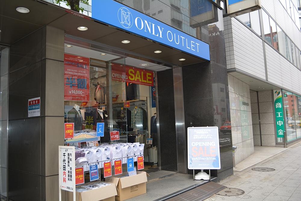 オンリーアウトレット 神田駅北口店1店