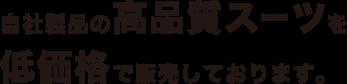 スーツ&スーツとは、京都の老舗スーツやONLYのアウトレットショップです。