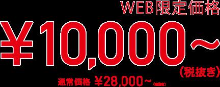 WEB限定価格 2着¥18,000(税抜き)