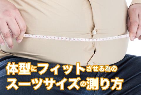 スーツサイズの測り方