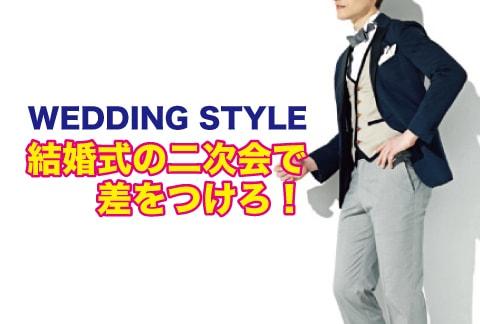 結婚式二次会スーツ