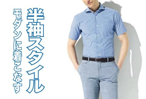 スーツのモデル選び
