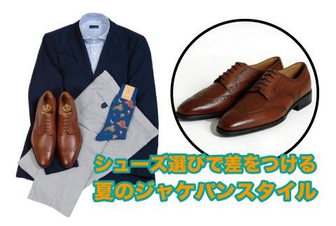 スーツはモデルで選ぶ