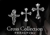 クロスコレクション