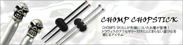 Chomp Chop Stick
