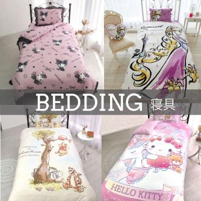 ベッドウェア