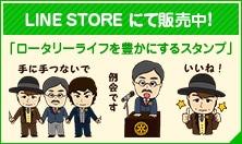 オクトンLINEスタンプ発売中!
